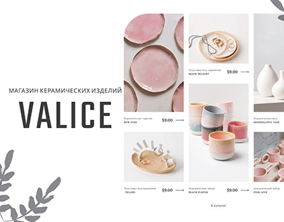 Online store of ceramic products 2021