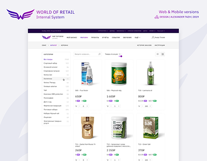 World of Retail Internal System