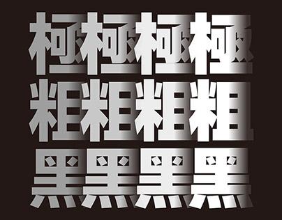 晶熙黑極粗系列 │ AR UD JingXiHei EH/ DBL/ BL/ UBL