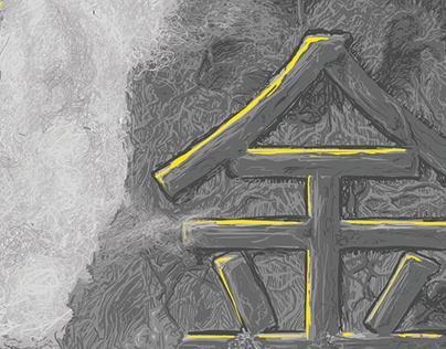 Five Element Ninja Poster