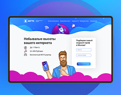 MGTS | Landing Page for diler