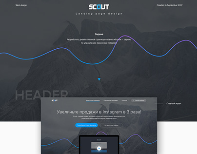 Scout - Landing page