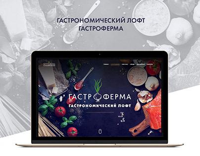 Брутальный сайт в стиле лофт