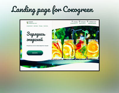 Landing page for Сокоgreen
