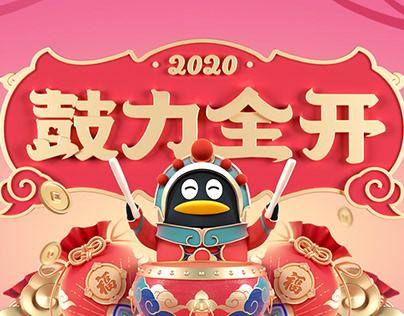 福利赠送| QQ春节鼓力全开活动设定