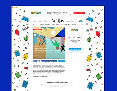 The Village specials