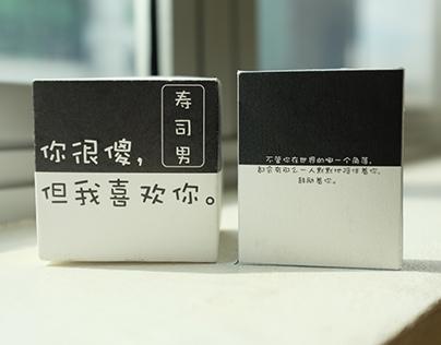 寿司男 毕业作品