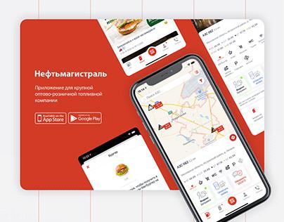 Neftmagistral App