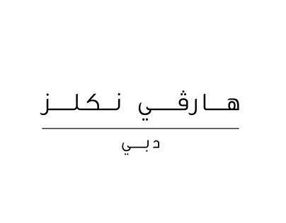 Harvey Nichols - Arabic Branding & Guidelines