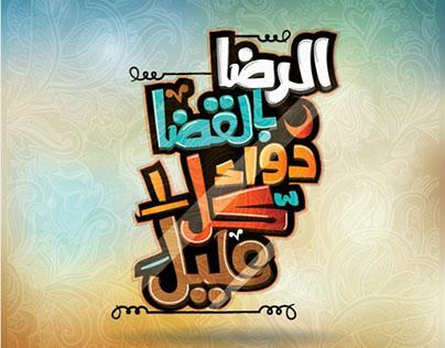 Arabic Typography 2
