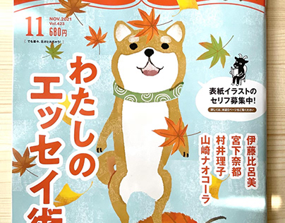 Magazine cover 公募ガイド表紙イラスト