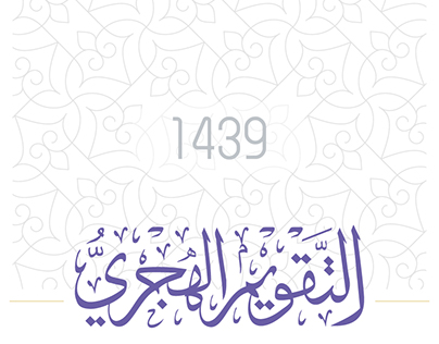 التقويم الهجري ١٤٣٩