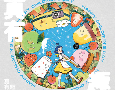 2020年儿童节礼盒设计|Happy children's day!