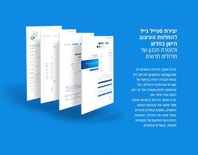 My health account for Maccabi Health Services