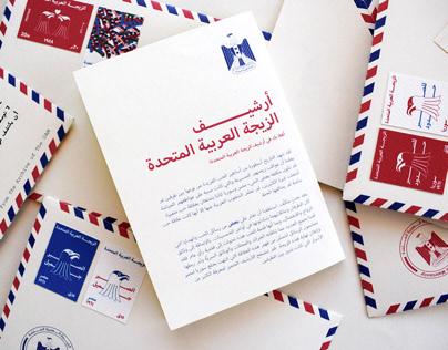 The Archives of the UAM - أرشيف الزيجة العربية المتحدة