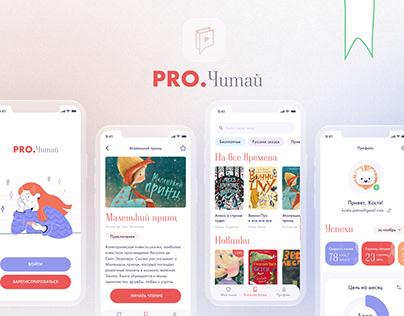 PRO.Читай — IOS app