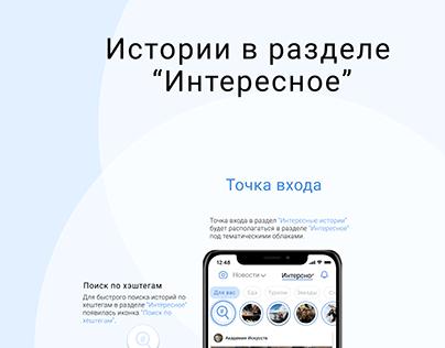 """""""Актуальных историй"""" мобильного приложения """"ВКОНТАКТЕ"""""""