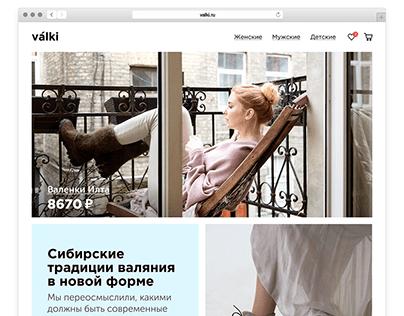 Редизайн сайта производителя валенок
