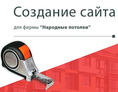 """Создание сайта для фирмы """"Народные потолки"""""""