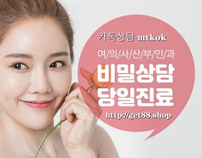 카톡PZ89 미프진복용시기 미프진복용방법 서울 낙태 가능 병원