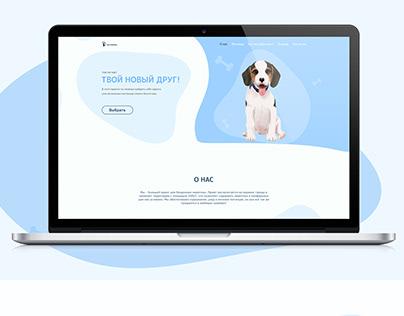 Landing page - Приют для животных