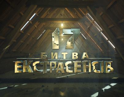 The Battle of extrasensory (season 17)