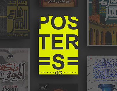 """POSTERS.03 """"unofficial project """""""