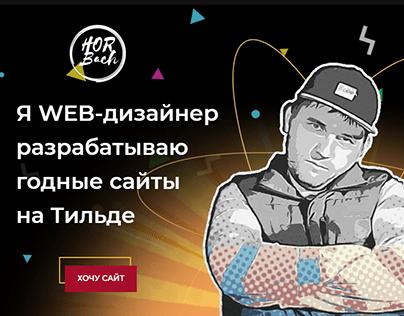 Я Web-дизайнер. Портфолио