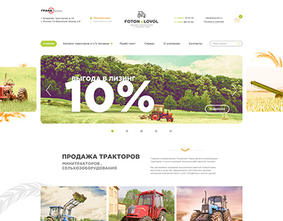 Design site for the sale of tractors