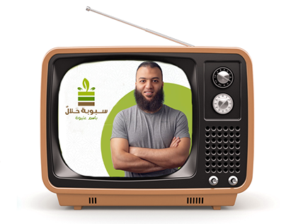 Saboba Halal | سبوبة حلال Youtube Show