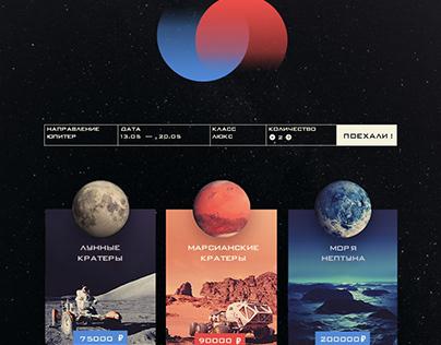 Главная страница сайта КосмоЭксп