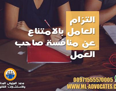 مكتب محمد المرزوقي للمحاماة والاستشارات القانونية