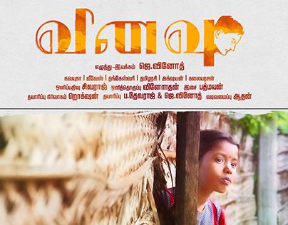 Vinavu Short Film Poster