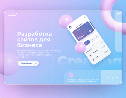 Landing Page for web studio
