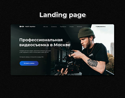 Landing Page for Videographer