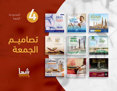 Jumma Mubarak 4 | جمعة مباركة