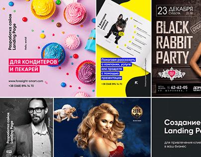 SMM. Рекламные баннера. Креативы. Social Media Banners.
