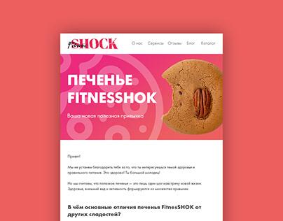 Мастер-шаблон для E-mail рассылки от Fitnes SHOCK