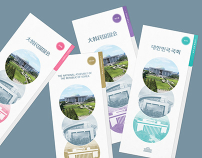 National Assemembly KOREA Leaflet Design