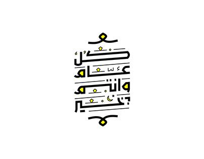 Ramadan Typefaces 2018