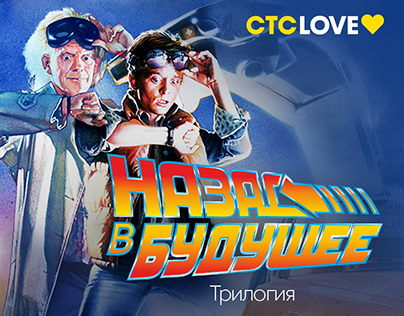 «Назад в будущее» / «Back to the Future» // CTC Love