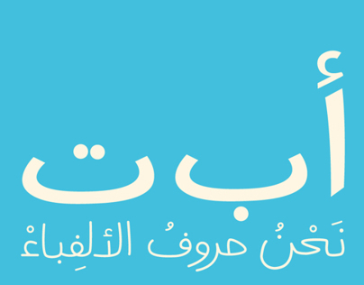 A B T Nahna Hourouf Al Alef Baa