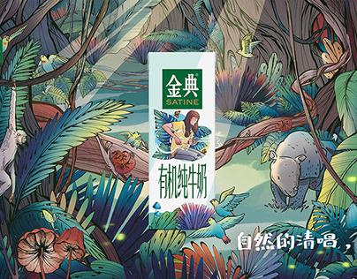 Milk Package Illustration Design Y-Milk未来牛奶伊利金典插画海报包装设计