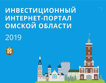 Инвестиционный интернет-портал Омской области