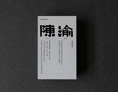 Yu-Chen business card