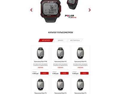 Сайт для наручных пульсометров