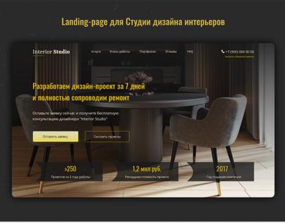 Landing-page для Студии дизайна интерьеров