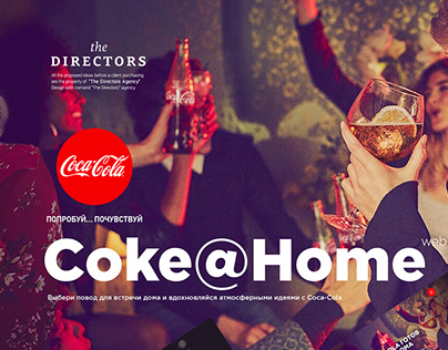 Coke@home - website deisgn