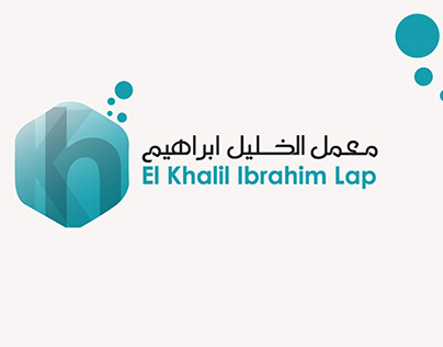 El Khalil Ibrahim Laporatory Folder