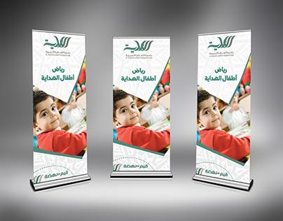 استاند رياض الاطفال جمعية الهداية